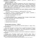 Програма відновлення Covid-19